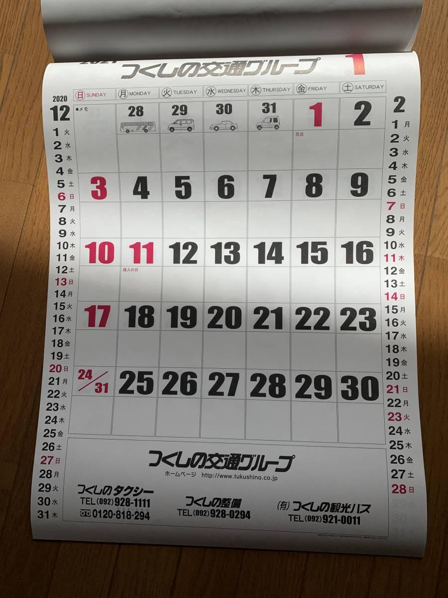 2021年の壁掛けカレンダー 企業物 _画像2