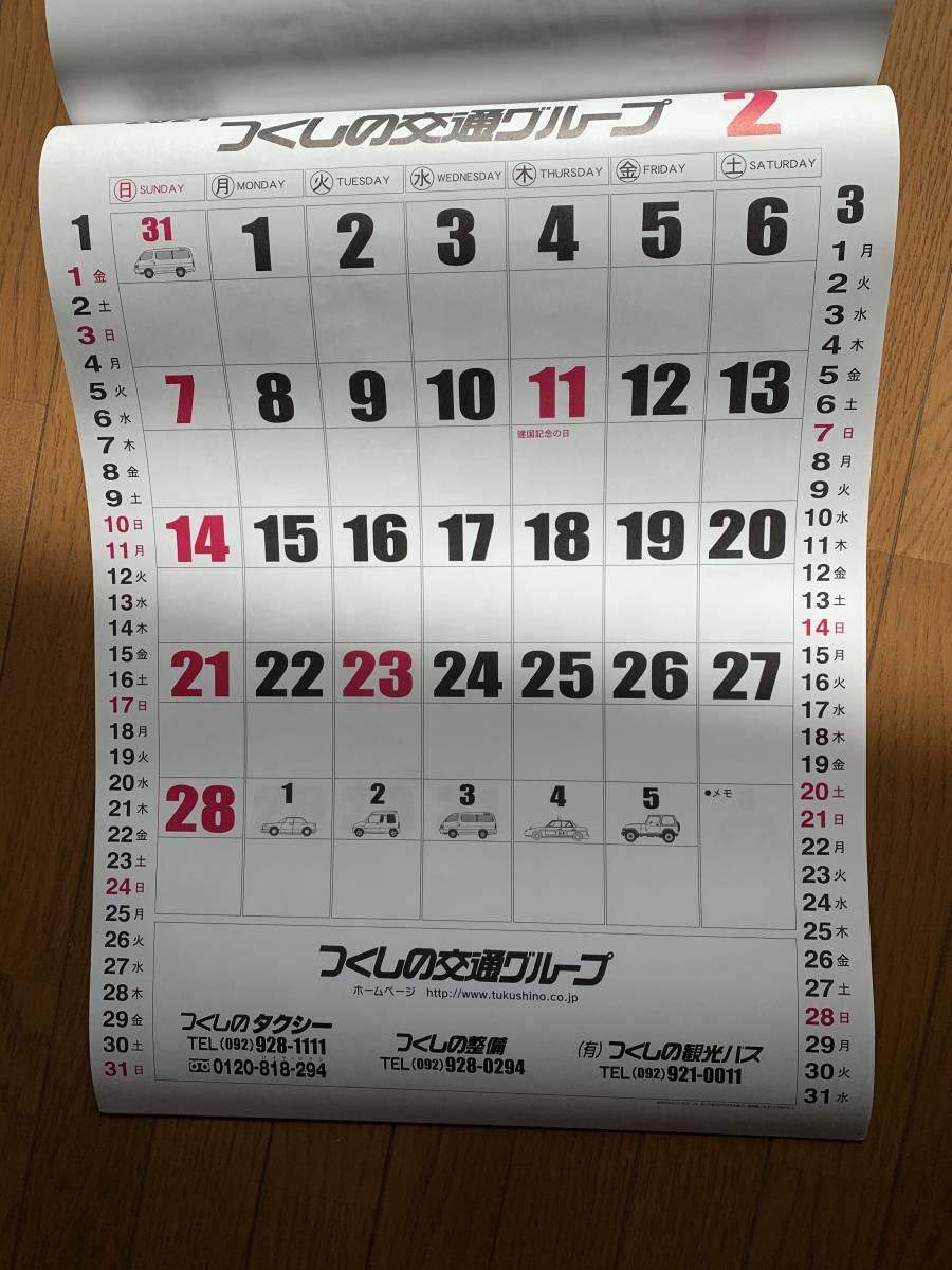 2021年の壁掛けカレンダー 企業物 _画像3