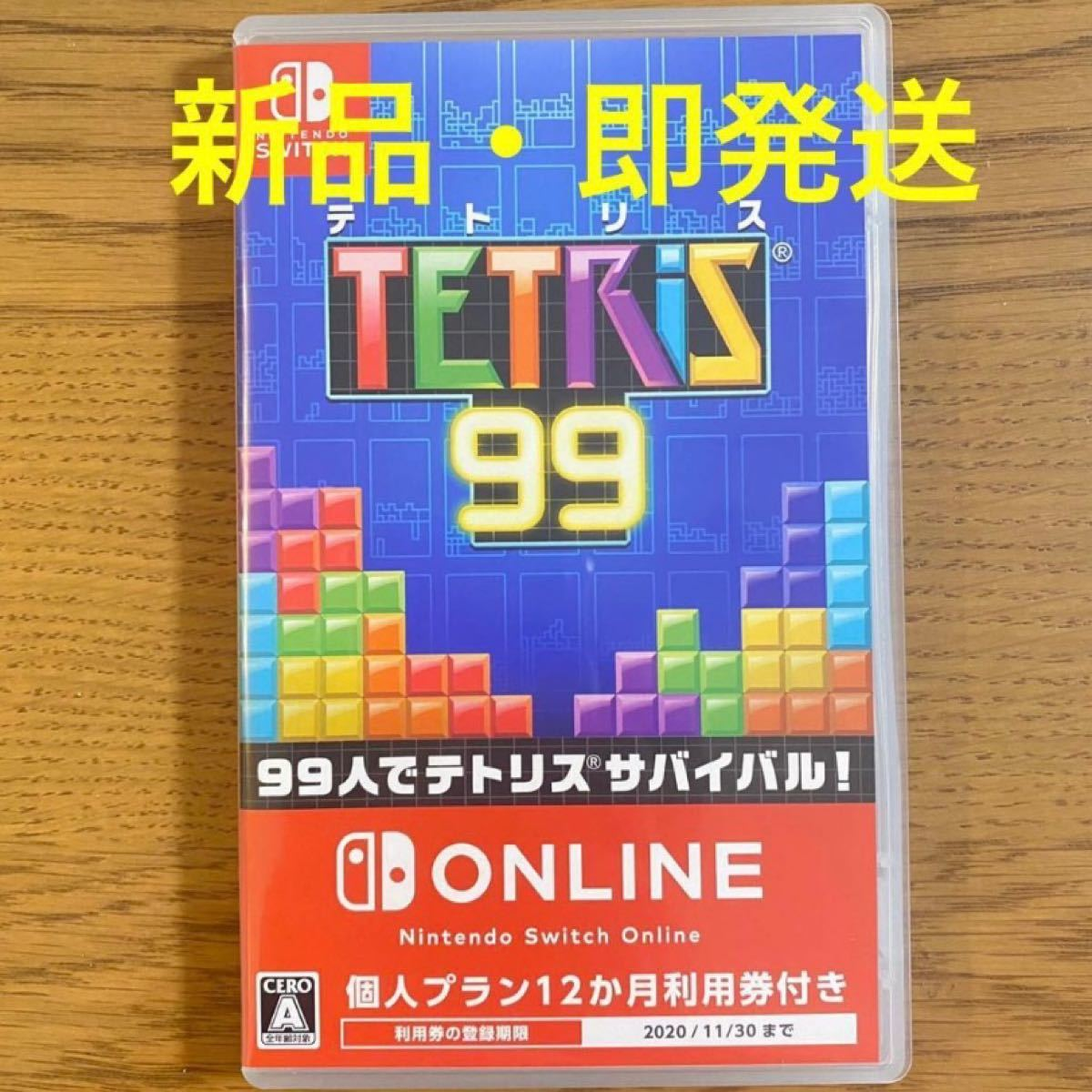 テトリス99 TETRIS99 ニンテンドースイッチ ソフト nintendo switch オンライン 利用券なし