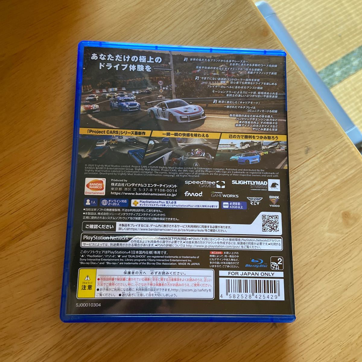 【PS4】 Project CARS 3