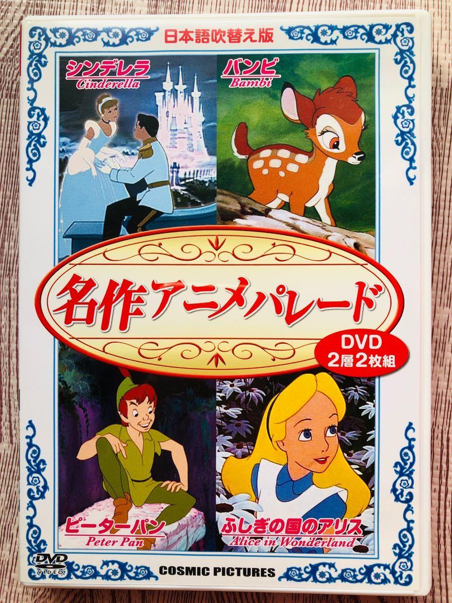 ディズニー 名作アニメパレード DVD2枚組
