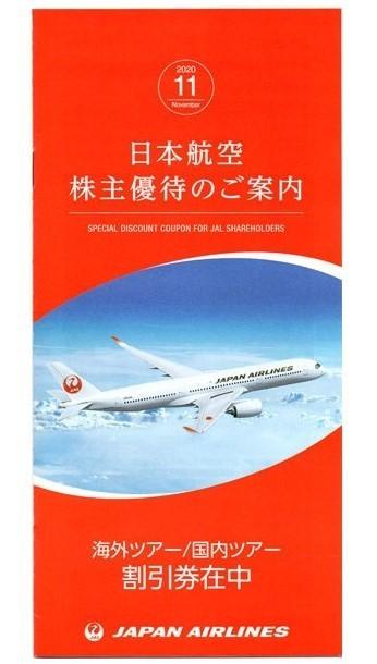 日本航空 JAL 株主優待 冊子 (海外ツアー/国内ツアー7%割引券各2枚) _画像1