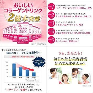 森永製菓 おいしいコラーゲンドリンク 125ml×24本 レモン味 [ 美容 コラーゲン セラミド ビタミンC ビタ_画像2