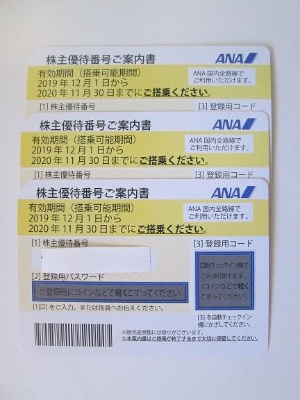 【送料込】ANA株主優待券3枚セット 2021年5月31日まで期限延長_画像1