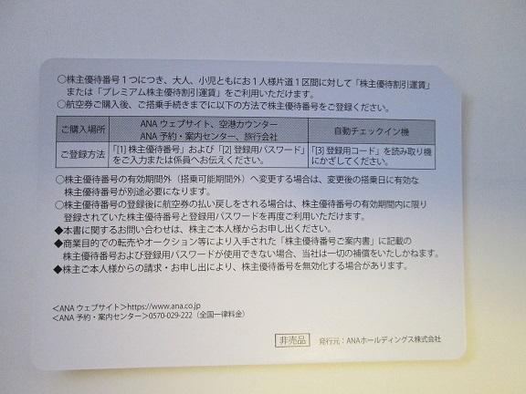 【送料込】ANA株主優待券3枚セット 2021年5月31日まで期限延長_画像2