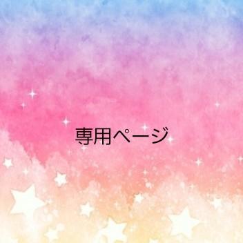 こうやさちこ様専用!!1/26頃発送