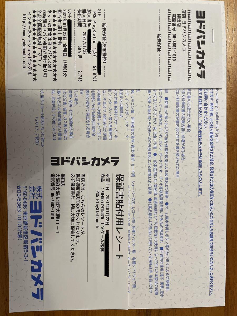 ヨドバシカメラ5年延長保証付き PlayStation5 PS5 プレステ5 CFI-1000A01 ディスクドライブ搭載モデル 本体 新品未開封品21年1月22日購入_画像4