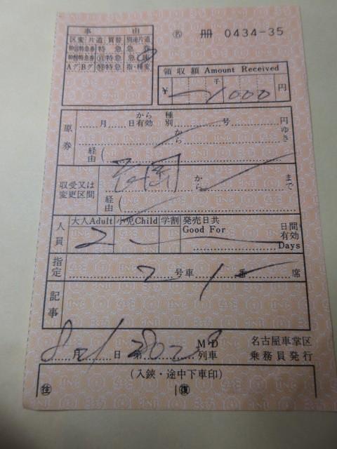 車内補充券「長岡から」急行座席指定券 発行年不明 名古屋車掌区乗務員発行 信越本線_画像1