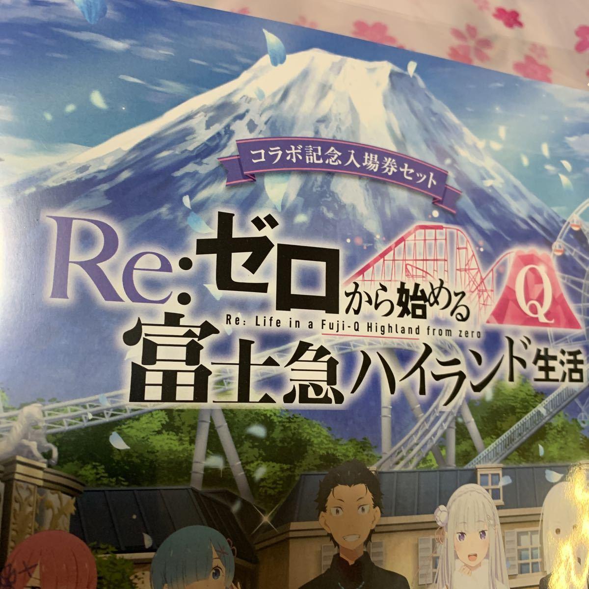 ゼロから 始める 富士急 ハイランド 生活 コラボ記念入場券セット_画像2