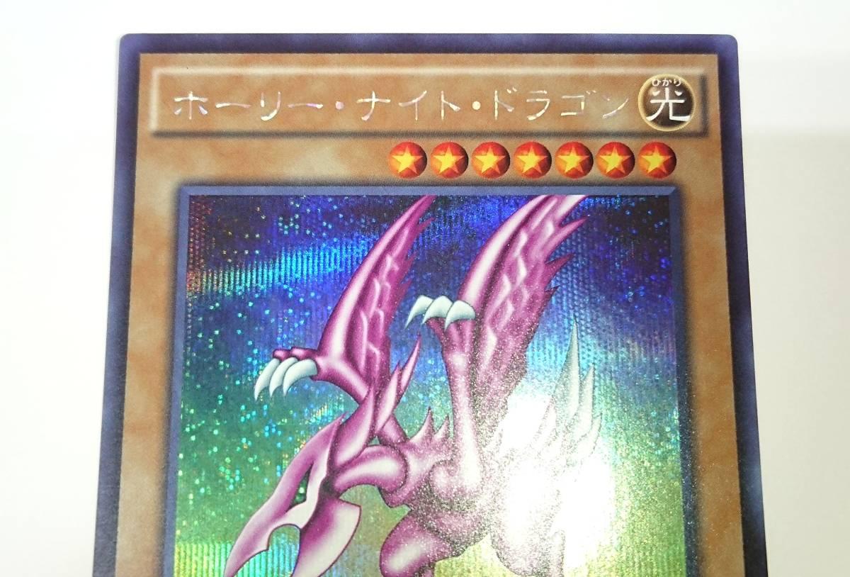 遊戯王 ホーリー・ナイト・ドラゴン シークレットレア 15AX-JPM10 ☆シク _画像3
