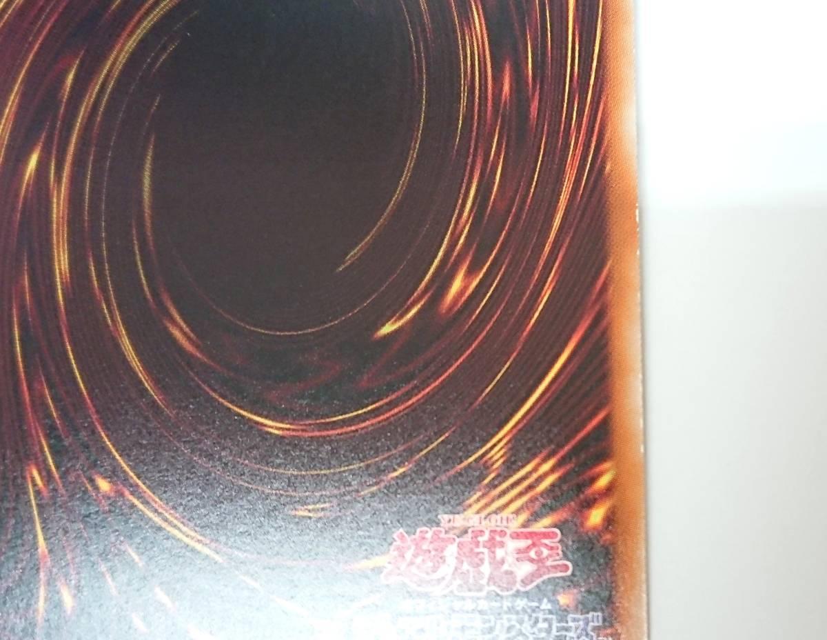 遊戯王 ホーリー・ナイト・ドラゴン シークレットレア 15AX-JPM10 ☆シク _キズ、側面に白欠けがあります。
