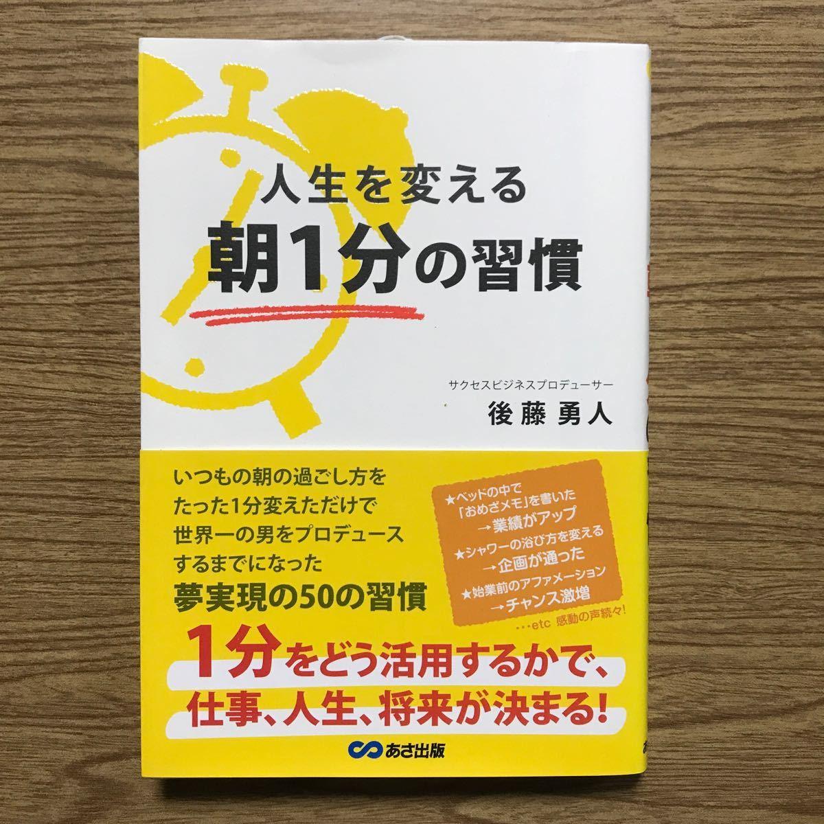人生を変える朝1分の習慣   /あさ出版/後藤勇人 (単行本(ソフトカバー)) 中古