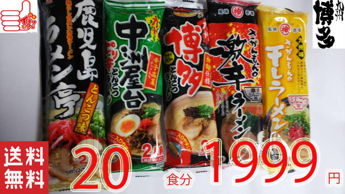 九州博多 豚骨らーめん セット  売れてます  人気セット20食分 5種 各4食分全国送料無料 クーポンポイント消化 人気うまかばーい_画像1
