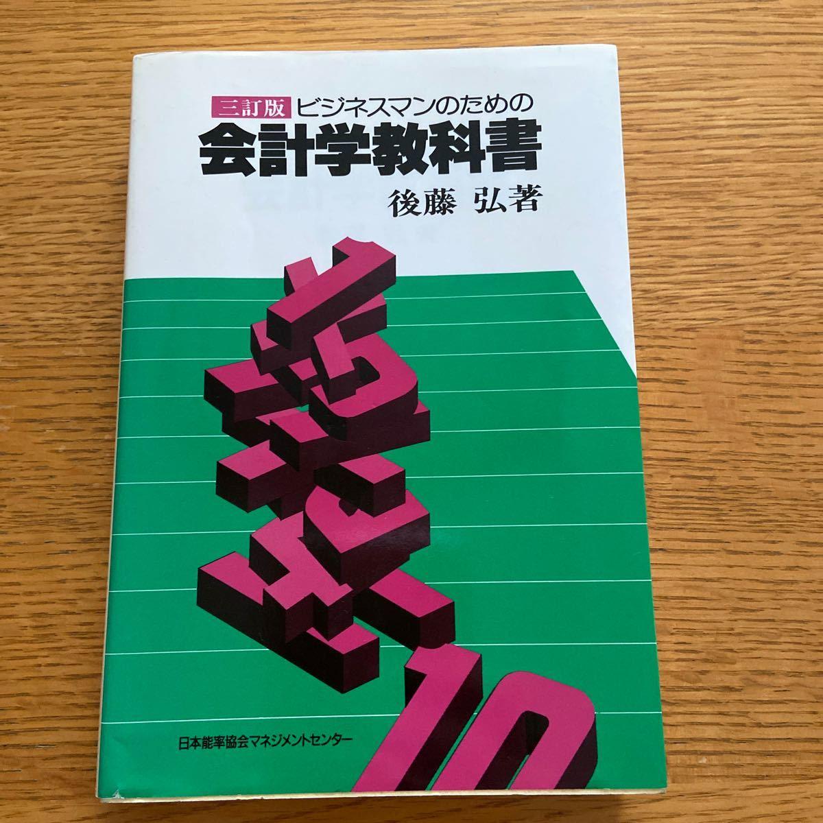 ビジネスマンのための会計学教科書/後藤弘