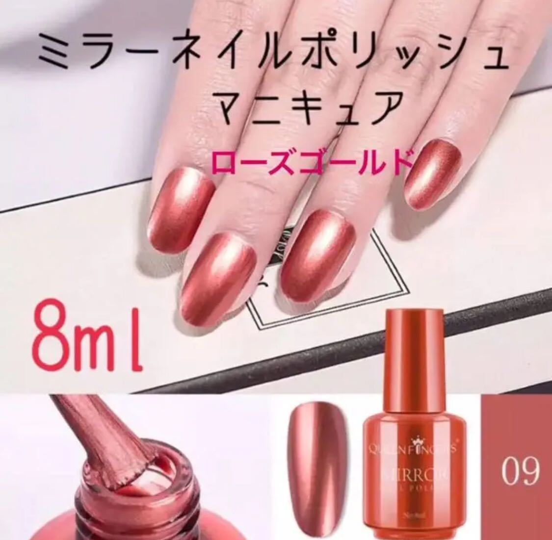 Queen fingersミラーネイルポリッシュ マニキュア#09ローズゴールド