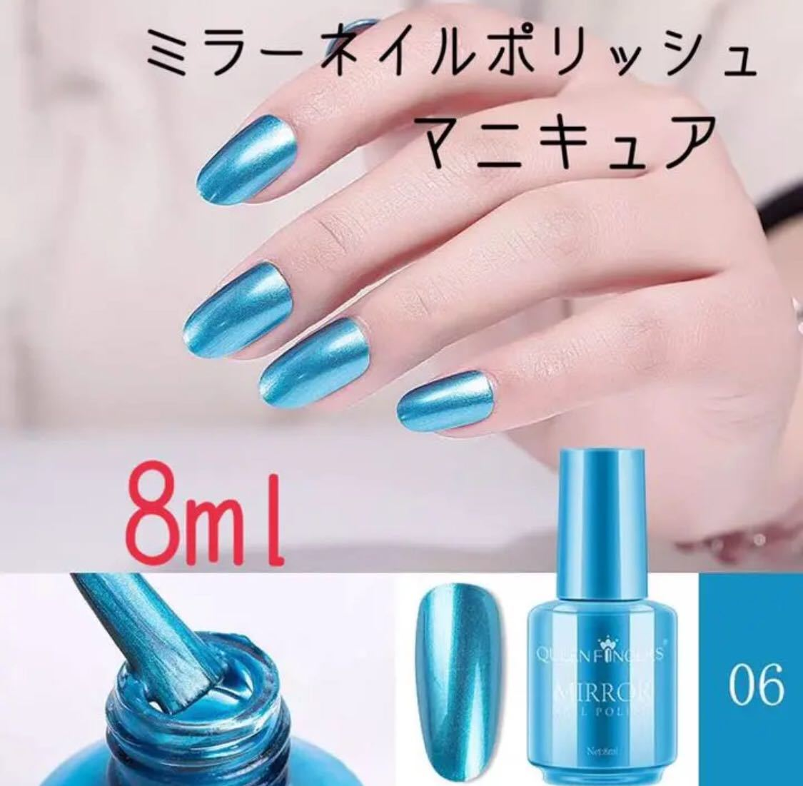 Queen fingers ミラーネイルポリッシュ メタリックマニキュア#06ブルー