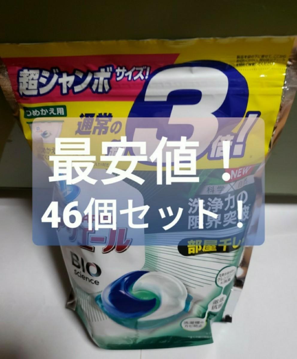 ジェルボール3D アリエール 洗濯洗剤 詰め替え 超ジャンボ 部屋干し