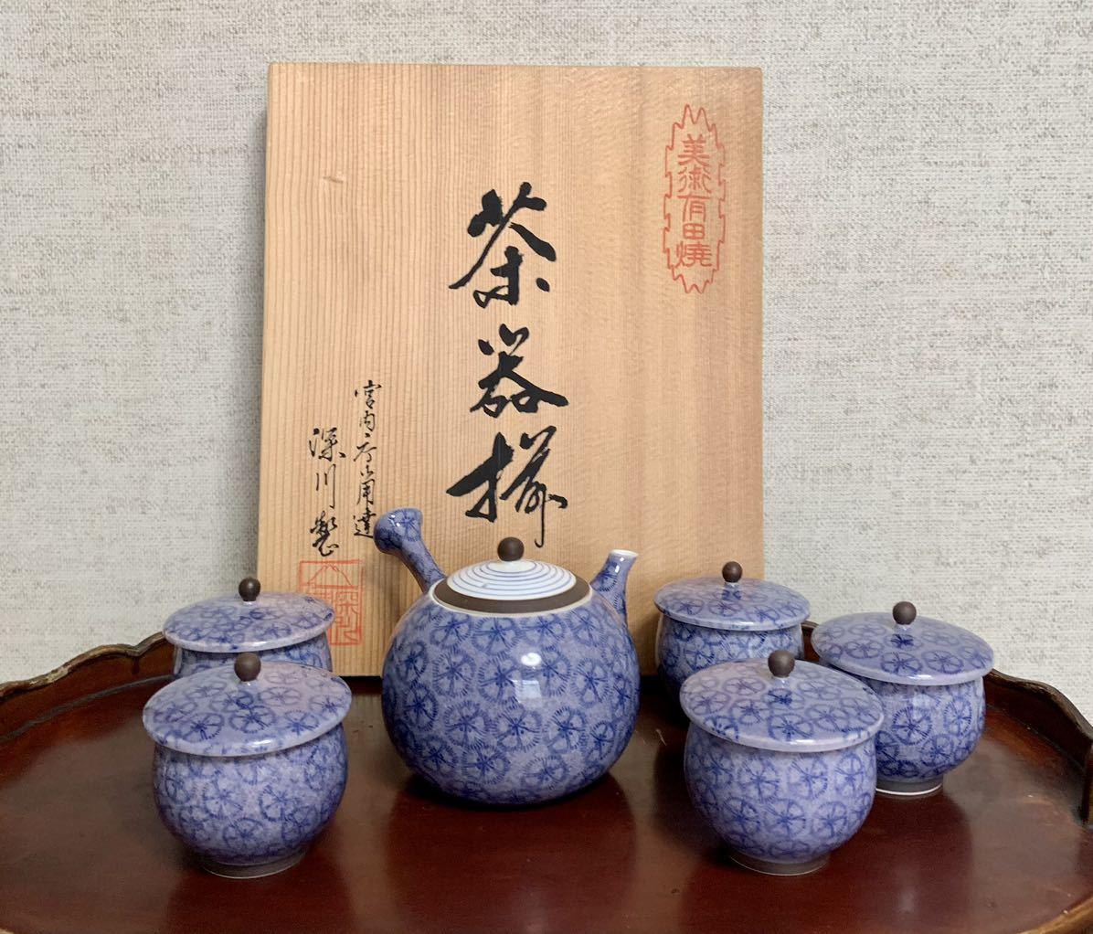 深川製磁 百年庵茶器セット _画像1