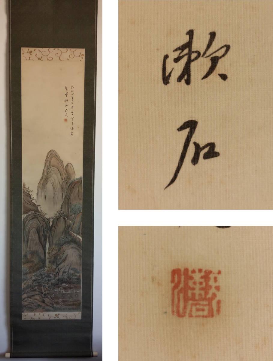 夏目漱石 真作 掛軸 山水図画賛 肉筆 絹本 二重箱 本物保証 大正4年 落款 吾輩は猫である 小説家 俳人 中村不折 書画 日本画 真筆 大幅