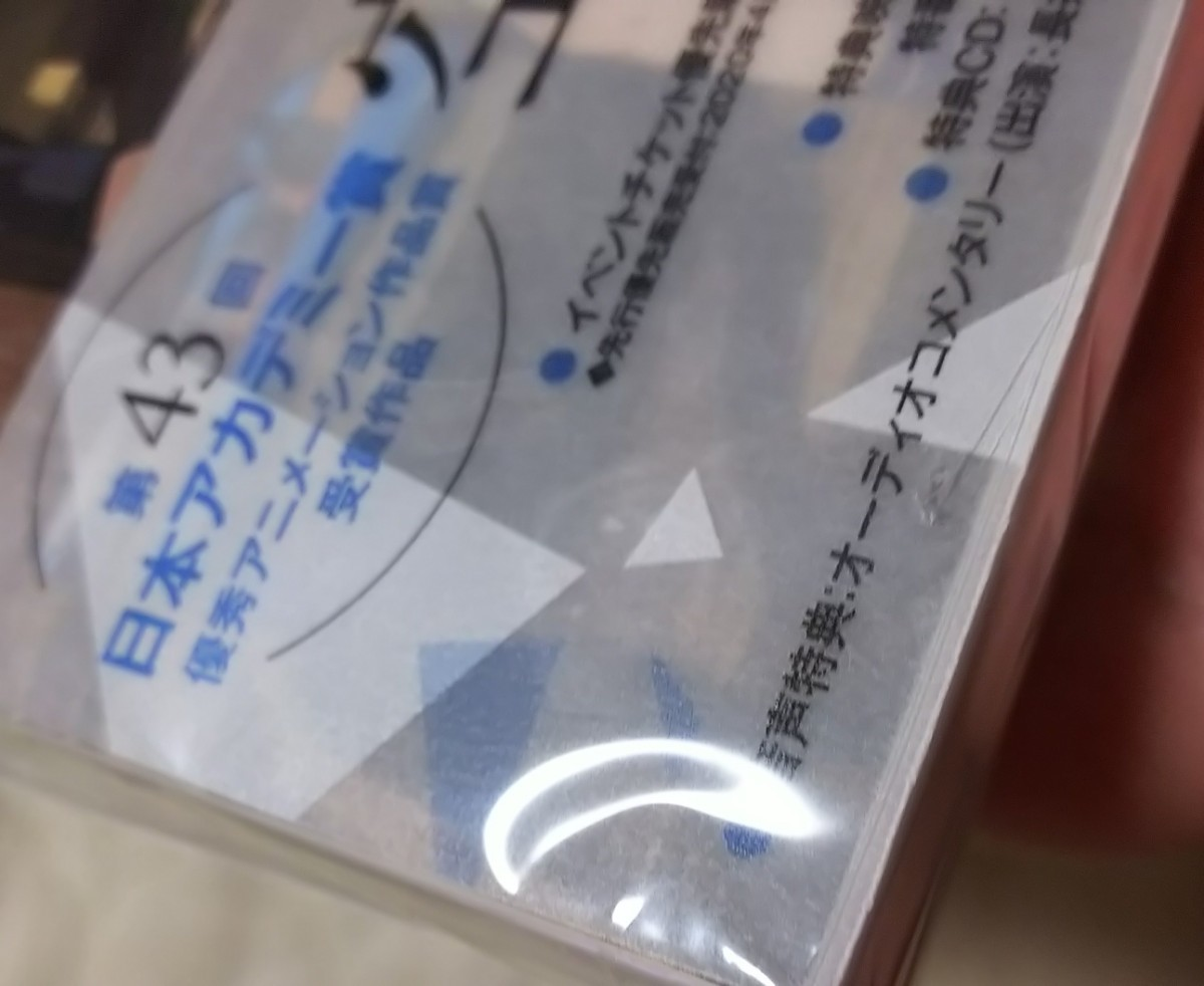 新品未開封 Blu-ray 映画 空の青さを知る人よ 完全生産限定版 ゲーマーズ特典 目玉焼きプレート(陶器製) 布製ブックカバー