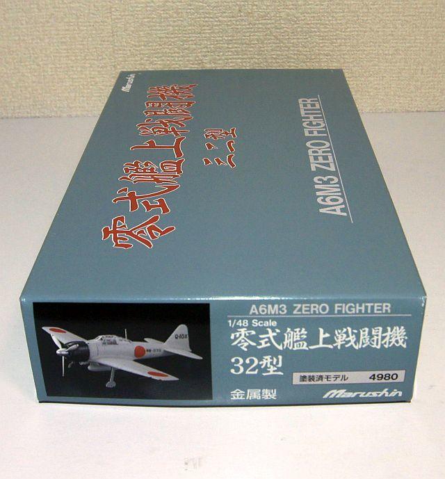 マルシン 1/48 零式艦上戦闘機 32型 (A6M3)Q-108 名機シリーズ 初期モデル プロペラ機 ゼロ戦 ダイカストモデル_画像4