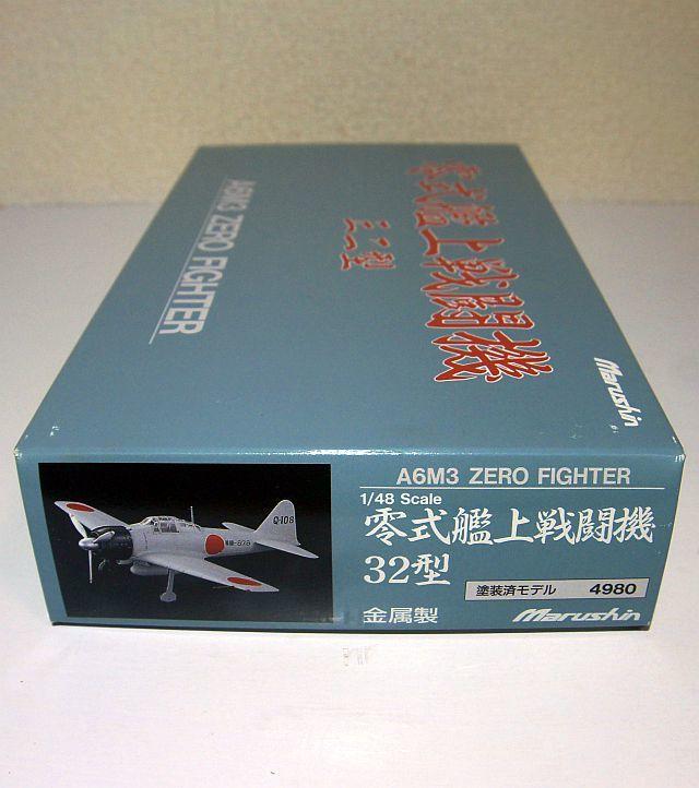 マルシン 1/48 零式艦上戦闘機 32型 (A6M3)Q-108 名機シリーズ 初期モデル プロペラ機 ゼロ戦 ダイカストモデル_画像5
