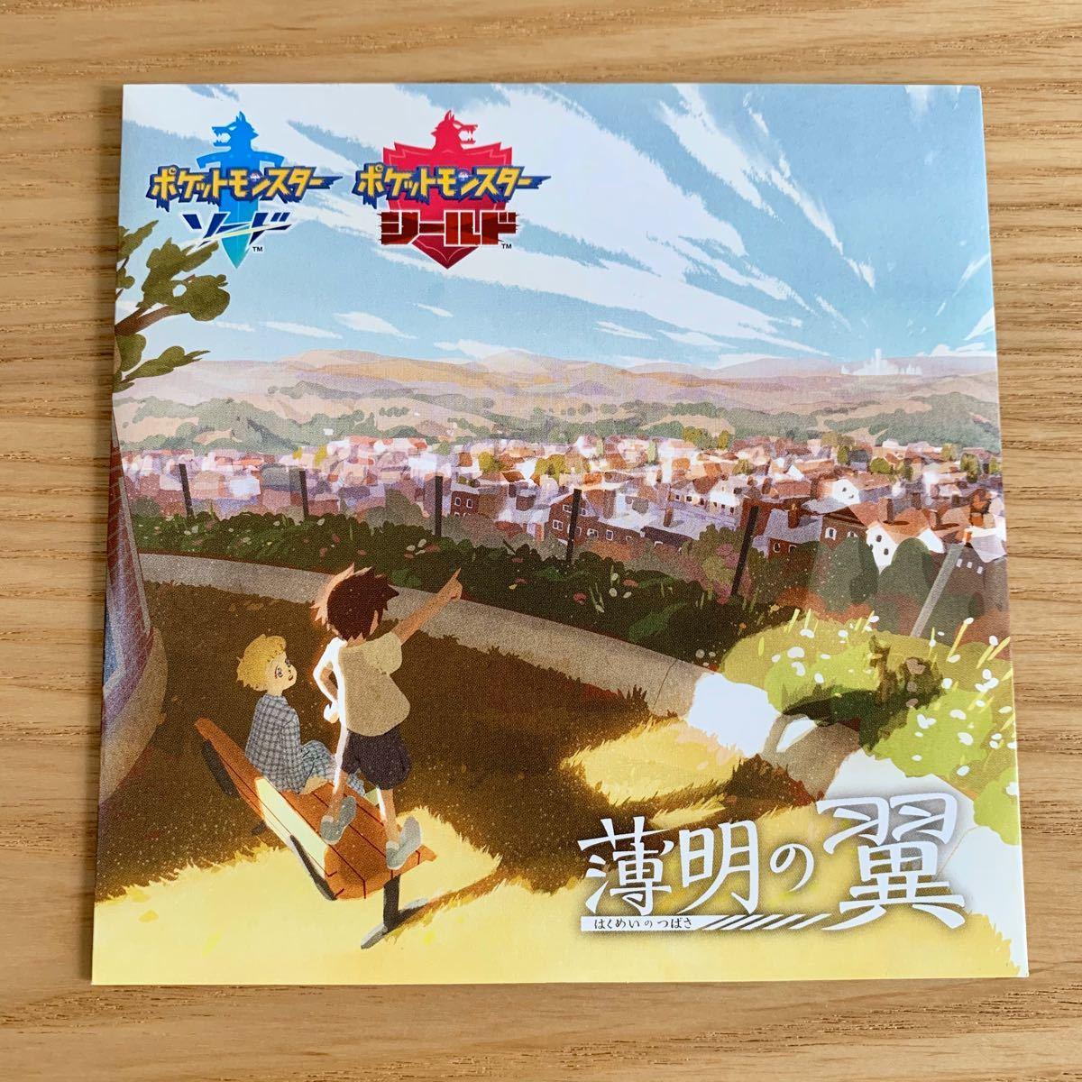 薄明の翼 DVD 新品 未開封 非売品 アニメ ポケモン ソード  シールド