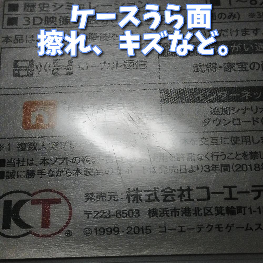 信長の野望2【Nintendo 3DS】中古品★通常版★送料込み