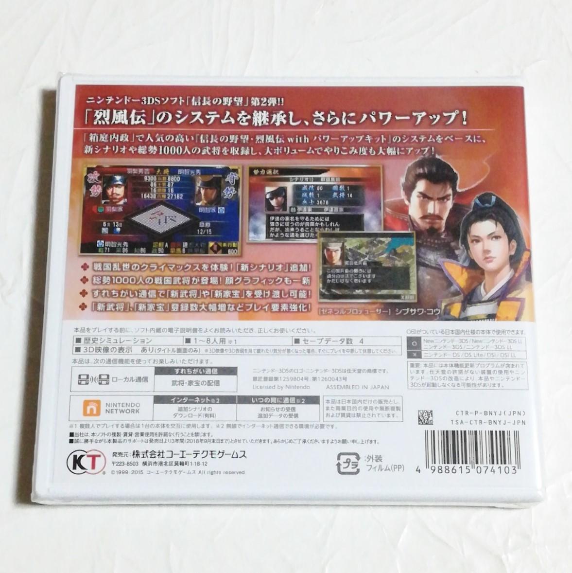 信長の野望2【Nintendo 3DS】新品未開封★通常版★送料込み