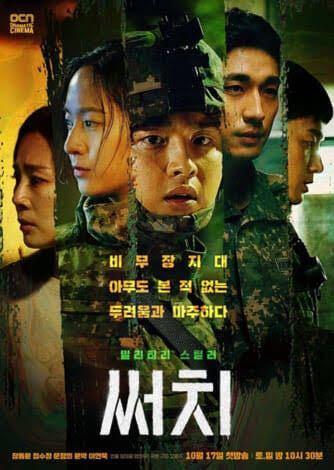 韓国ドラマ【サーチ】全話収録 Blu-ray/ブルーレイ 全話収録*翌日・翌々日発送