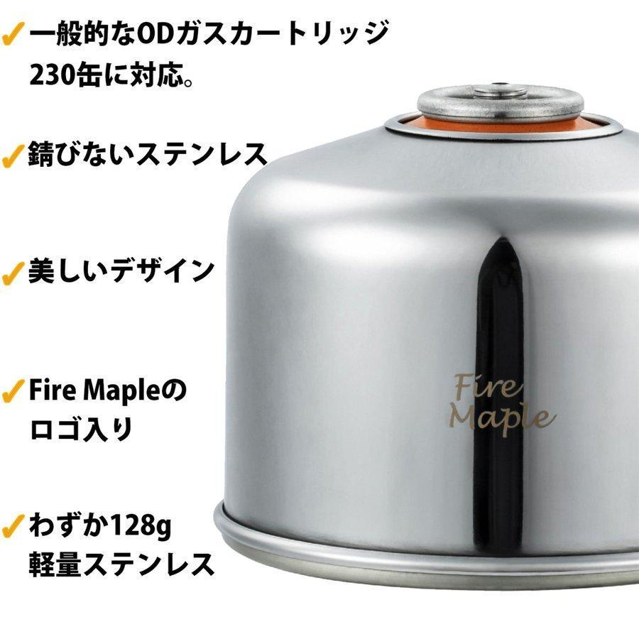 Firemaple OD缶 ガス缶 カバー 230g用 ランタン キャンプ シルバー