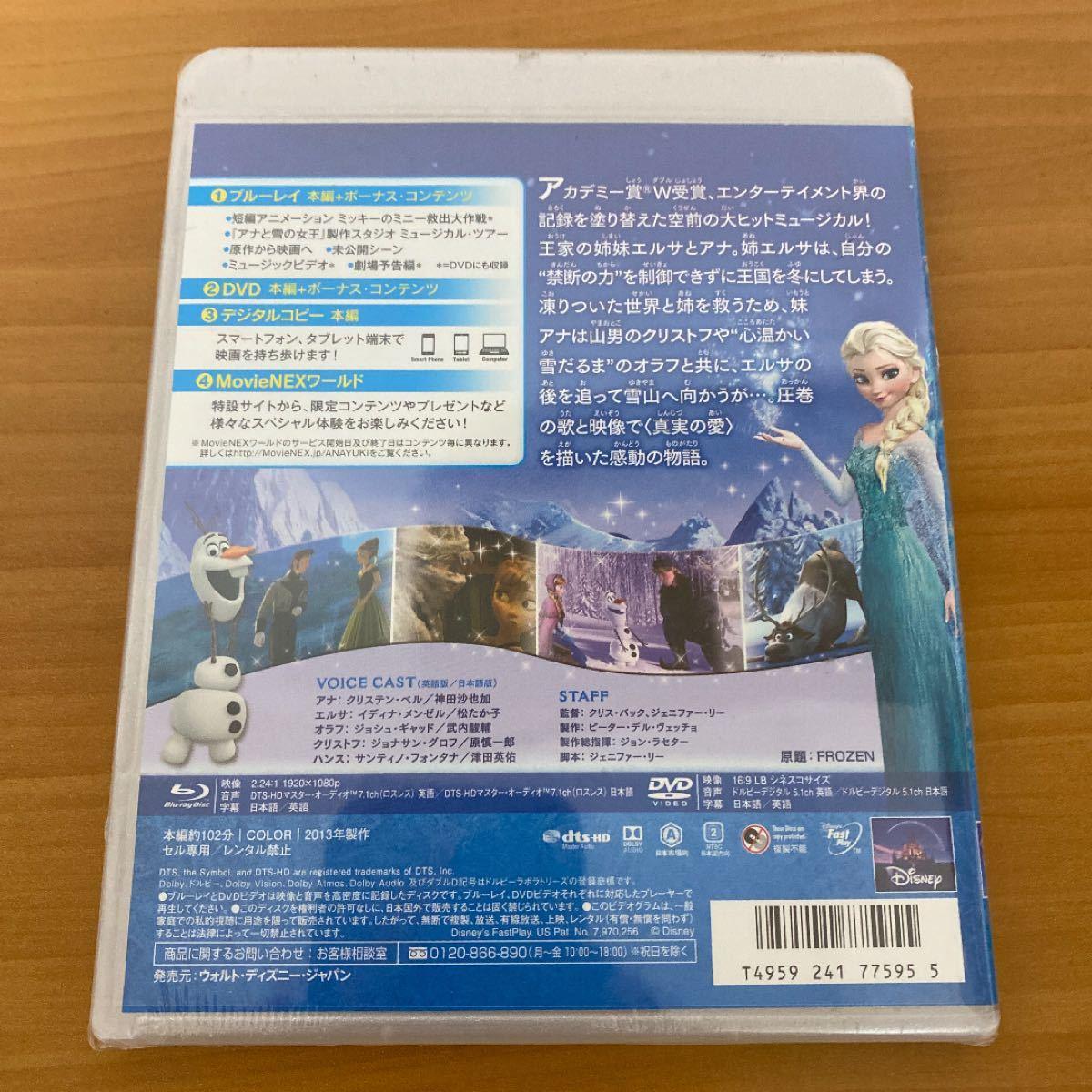 【新品 未使用品】アナと雪の女王 DVDディスク