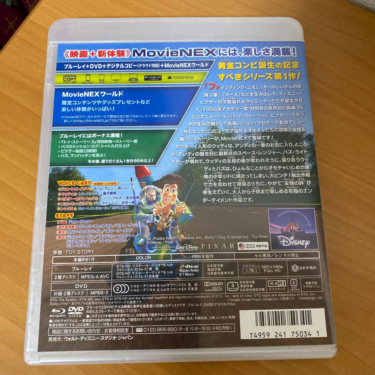 【新品 未使用品】トイストーリー DVDディスク
