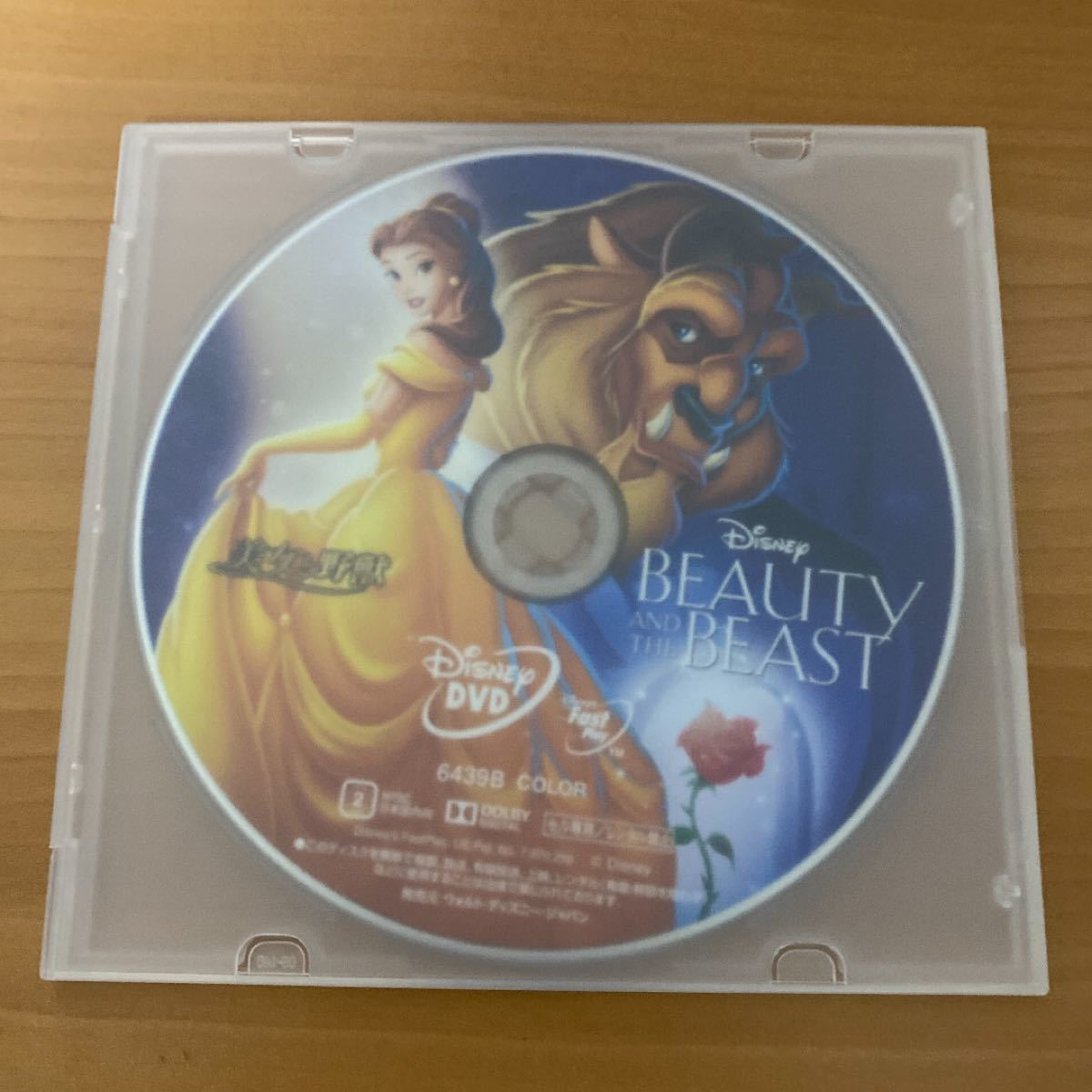 【新品 未使用品】美女と野獣 DVDディスク