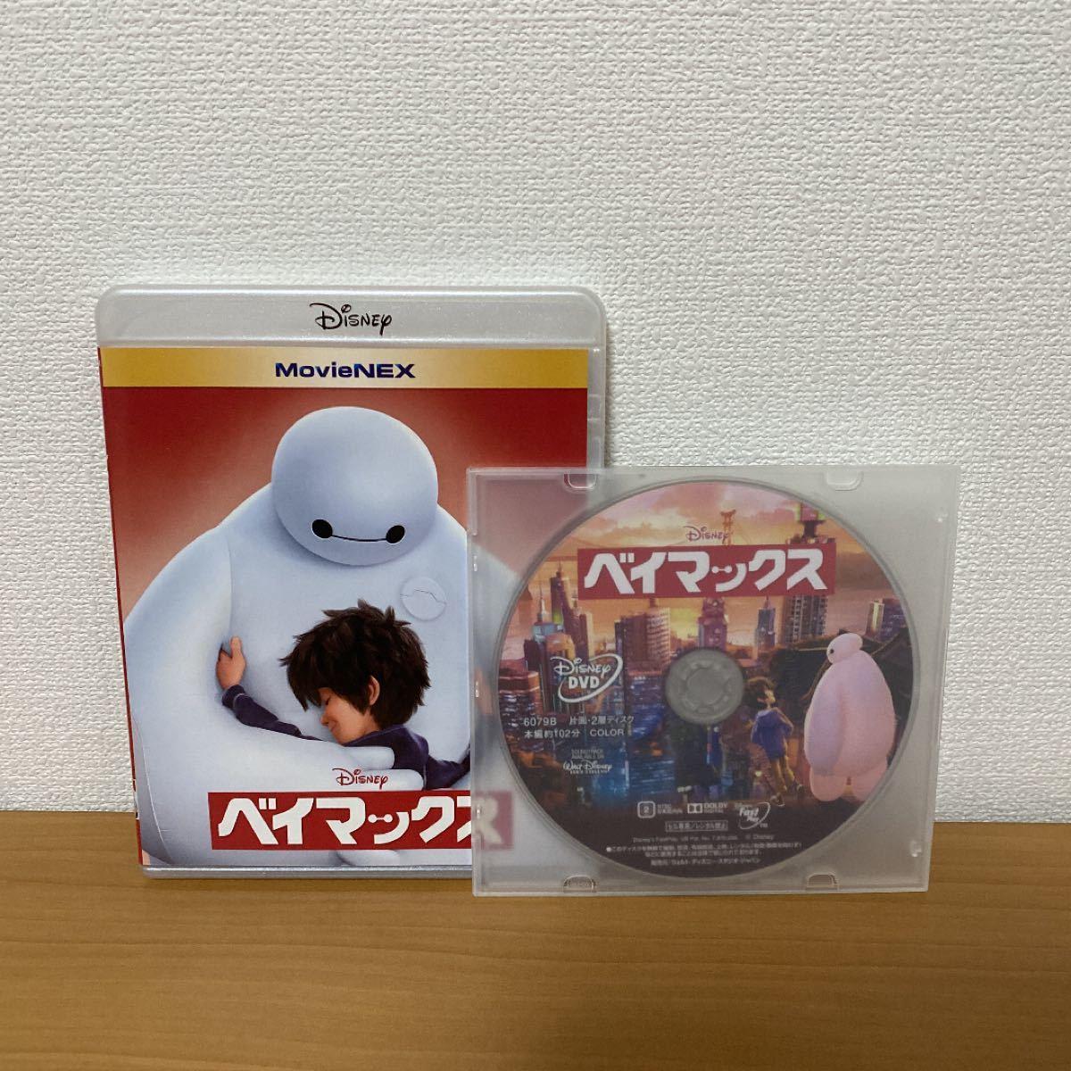 ディズニーMovieNEX ベイマックス  DVDディスク