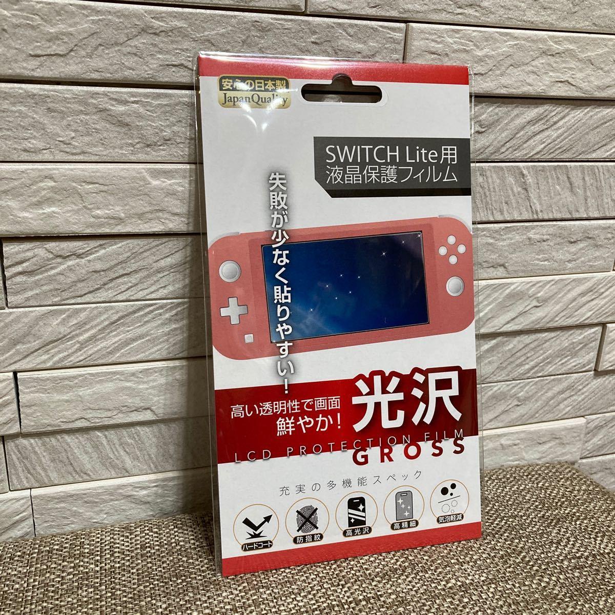 Switchライト用 液晶保護フィルム Nintendo Switch ニンテンドースイッチ 任天堂スイッチ 任天堂
