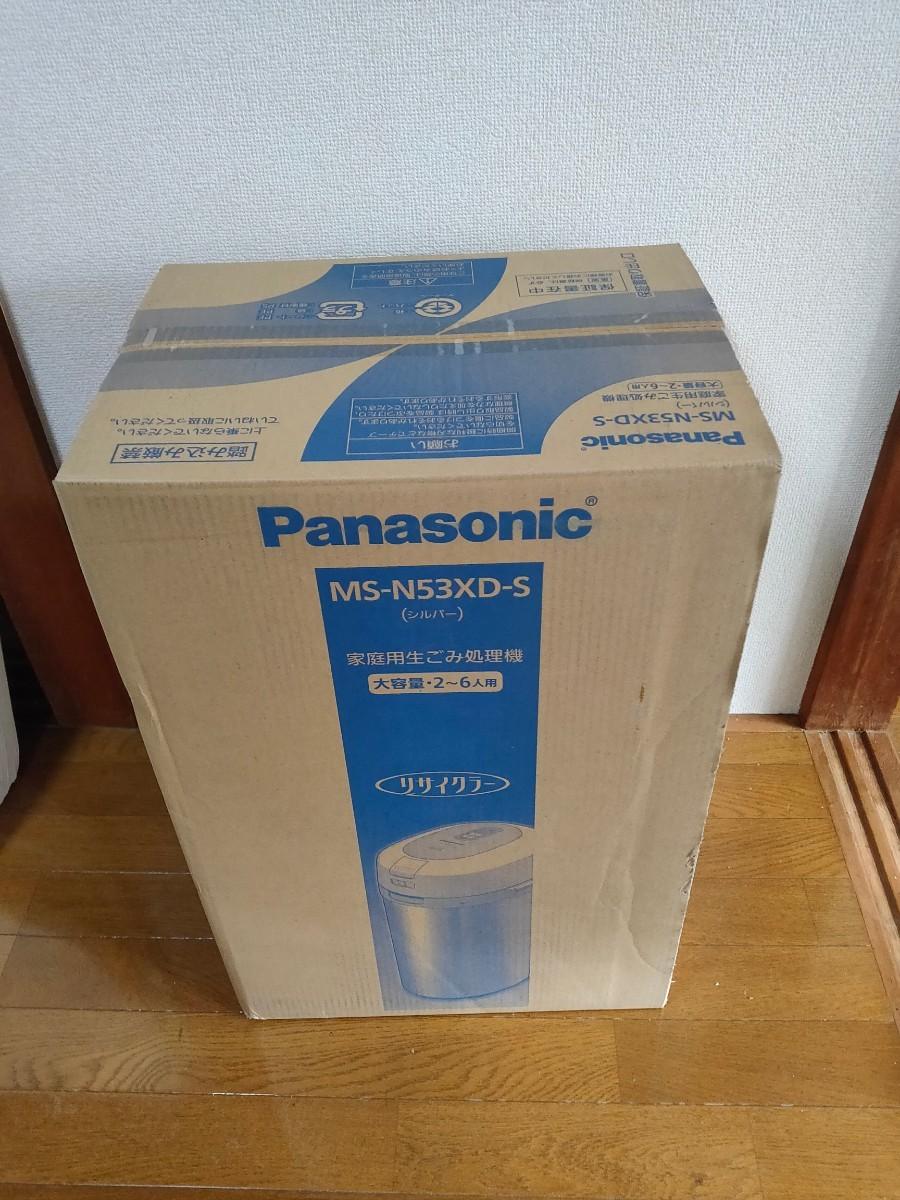 未使用未開封 Panasonic  生ごみ処理機 MS-N53XD-S