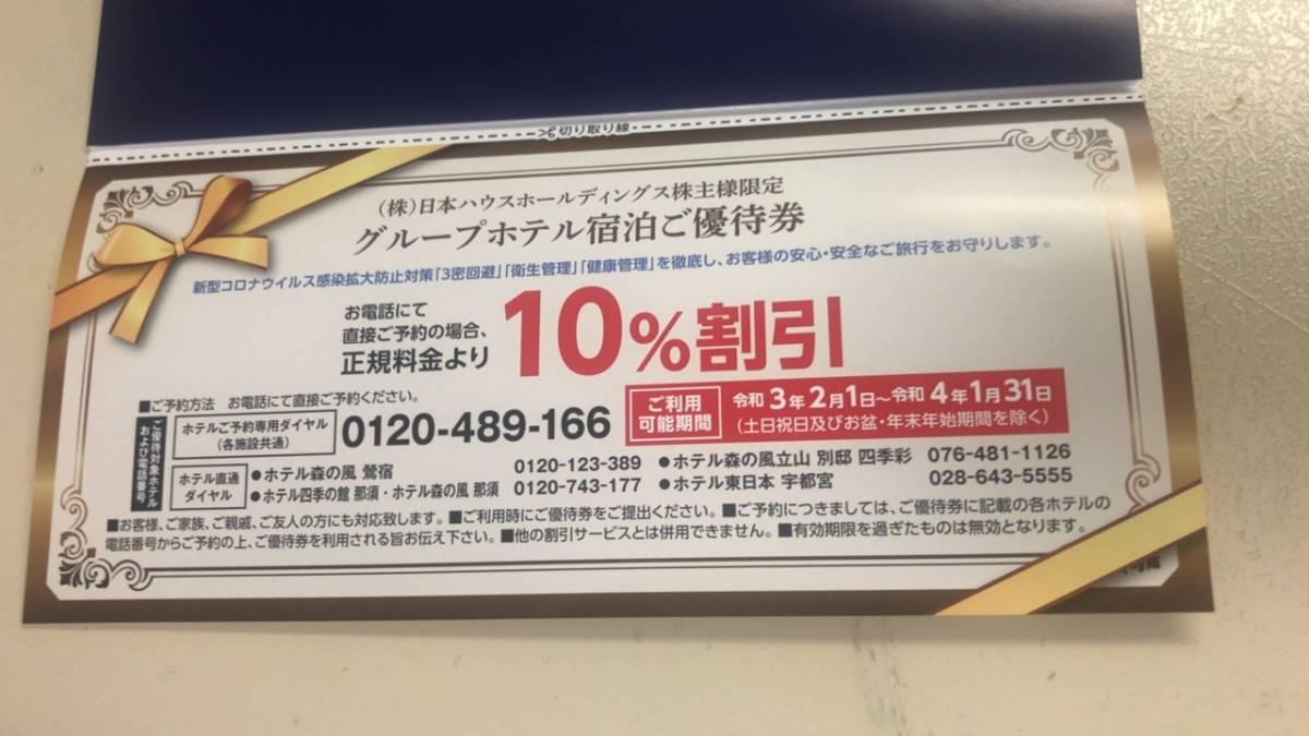 日本ハウスホールディングス株主優待 グループホテル宿泊10%割引券 2021.2.1から2022.1.31まで_画像1