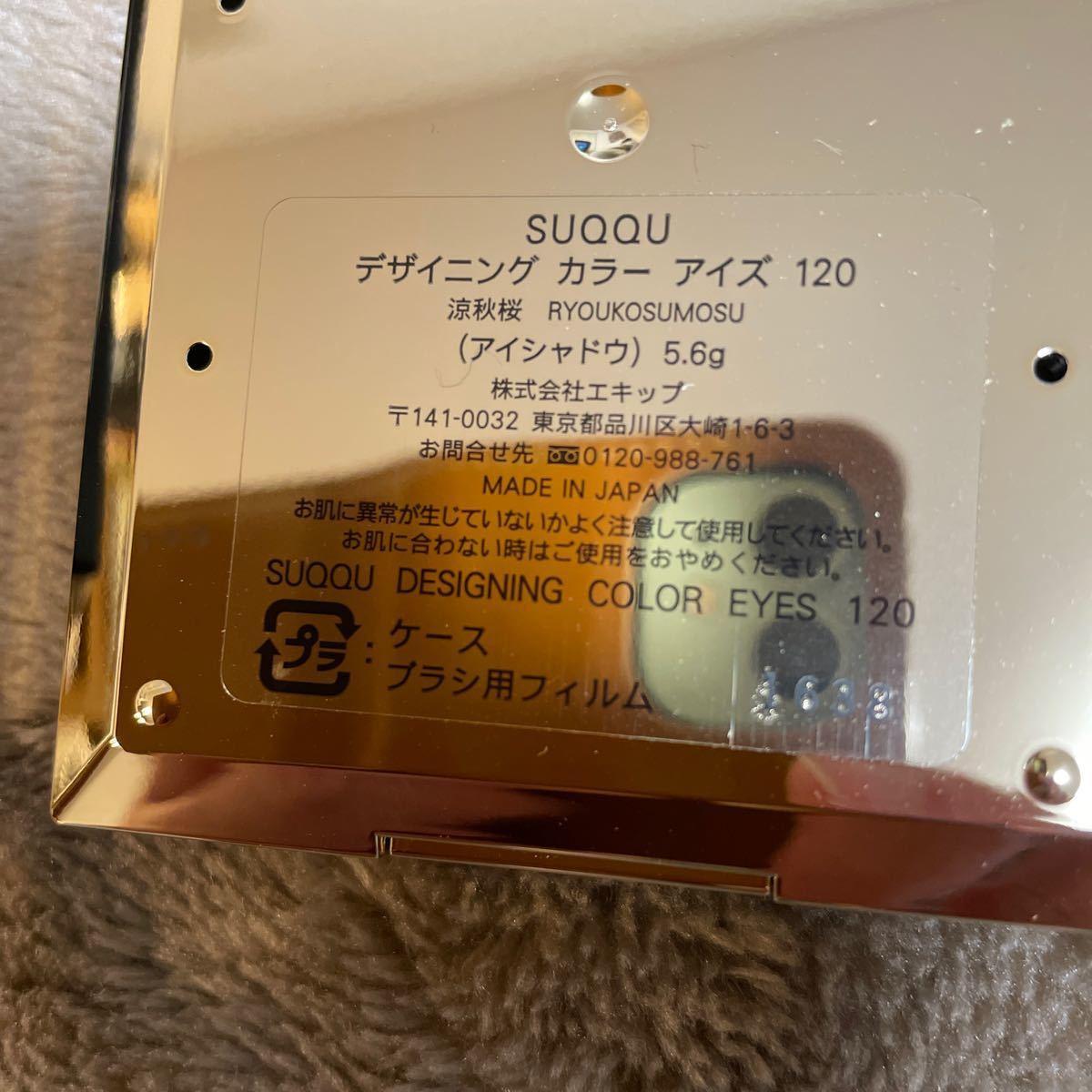 SUQQU スック  デザイニングカラーアイズ120