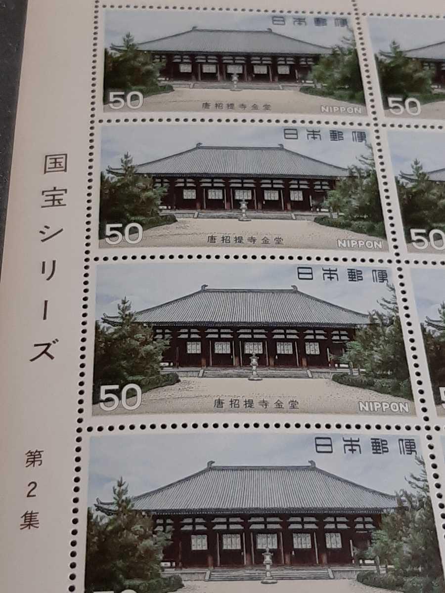 国宝シリーズ第1集~第8集8シート _画像2