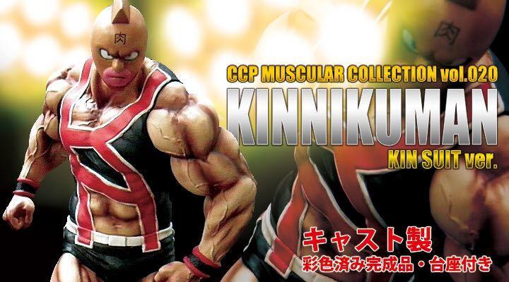 レジン キャスト製 CCP vol.EX キン肉マン KINスーツver. 原作カラー スパイスシード_画像9