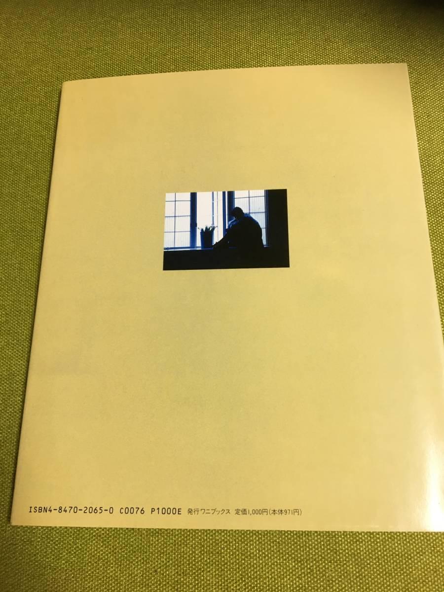 ☆初版、状態良好☆ 富田靖子 写真集 BUSU