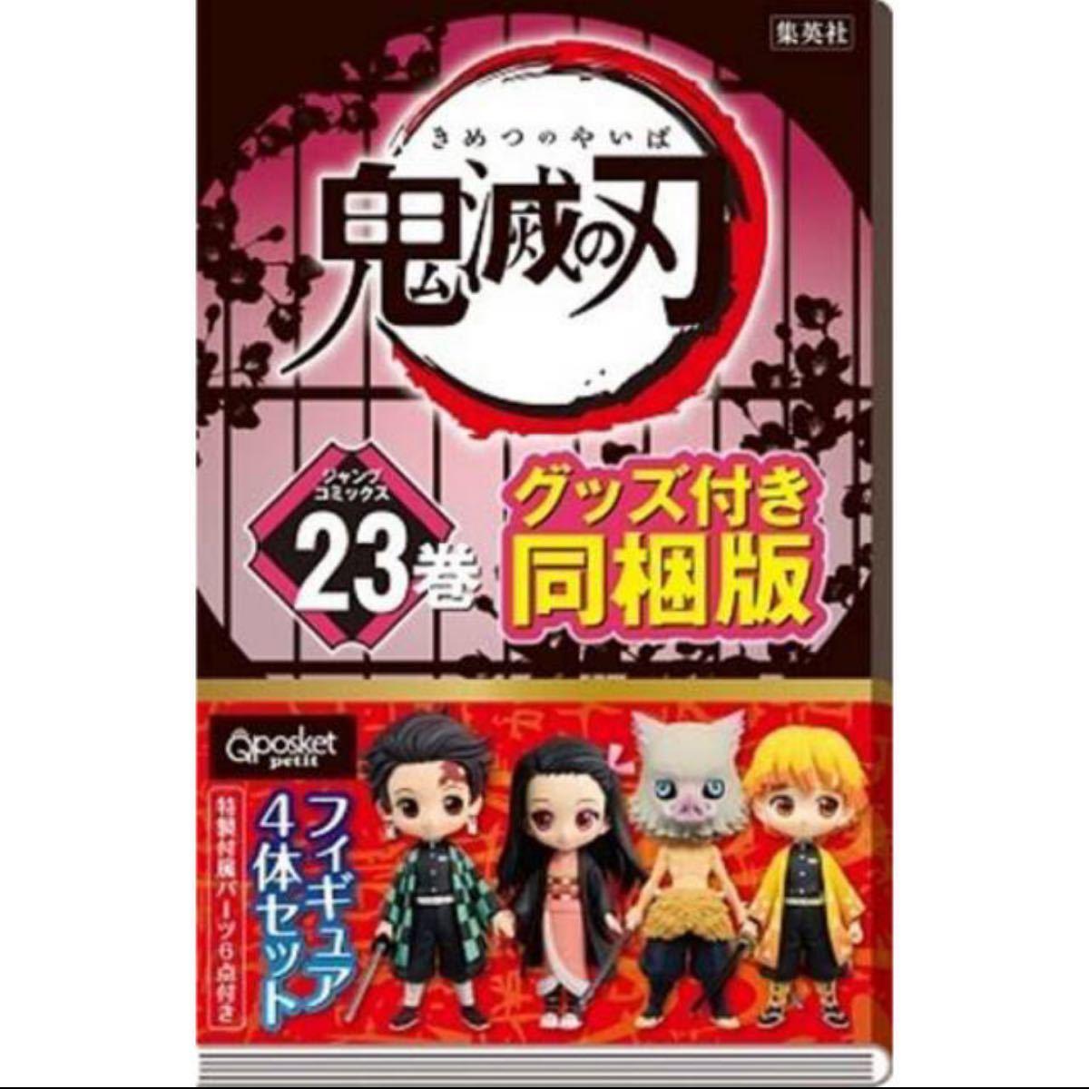 鬼滅の刃 23巻 フィギュア同梱版