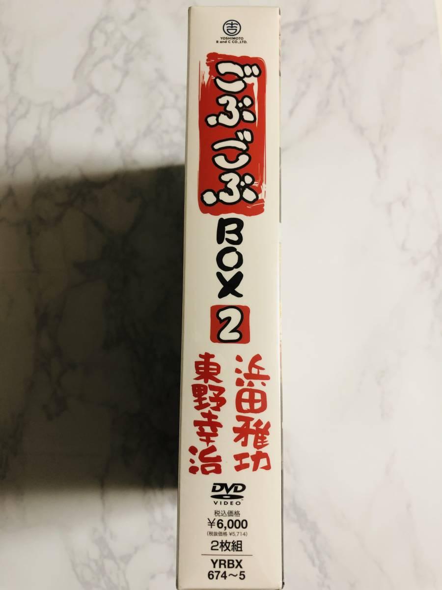 ☆新品未開封品 ごぶごぶBOX2 DVD 浜田雅功 東野幸治 セレクション 初回限定生産 プリントシール_画像4