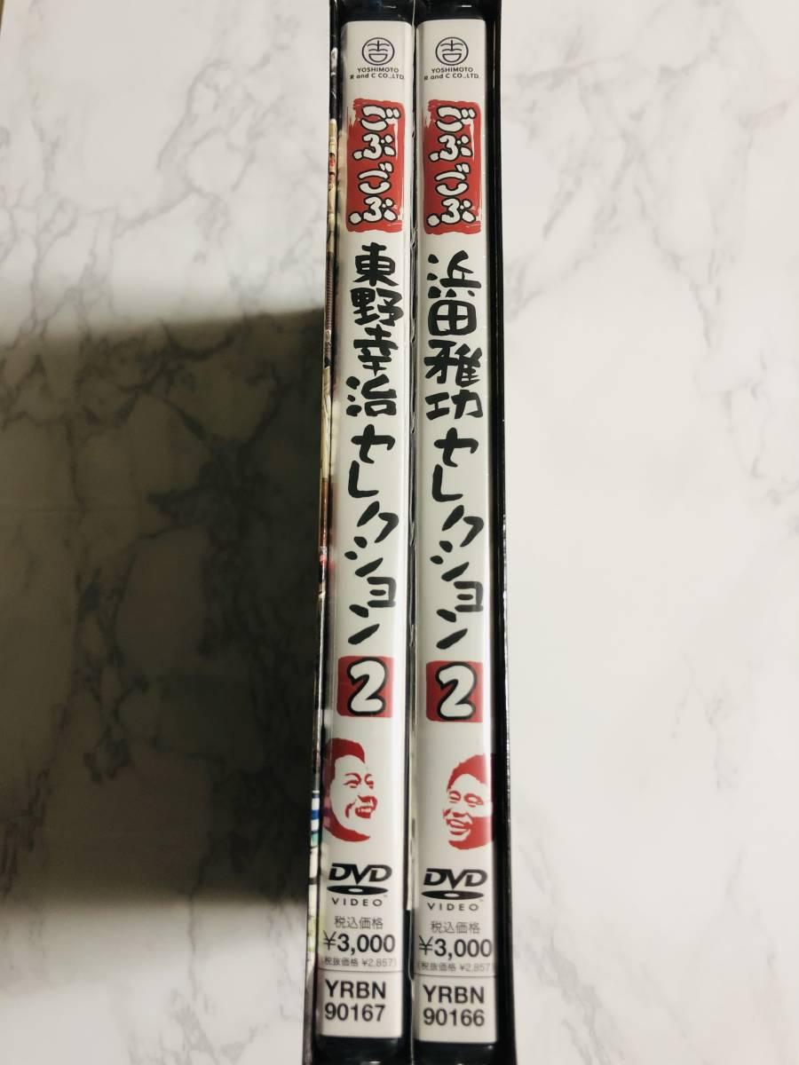 ☆新品未開封品 ごぶごぶBOX2 DVD 浜田雅功 東野幸治 セレクション 初回限定生産 プリントシール_画像3