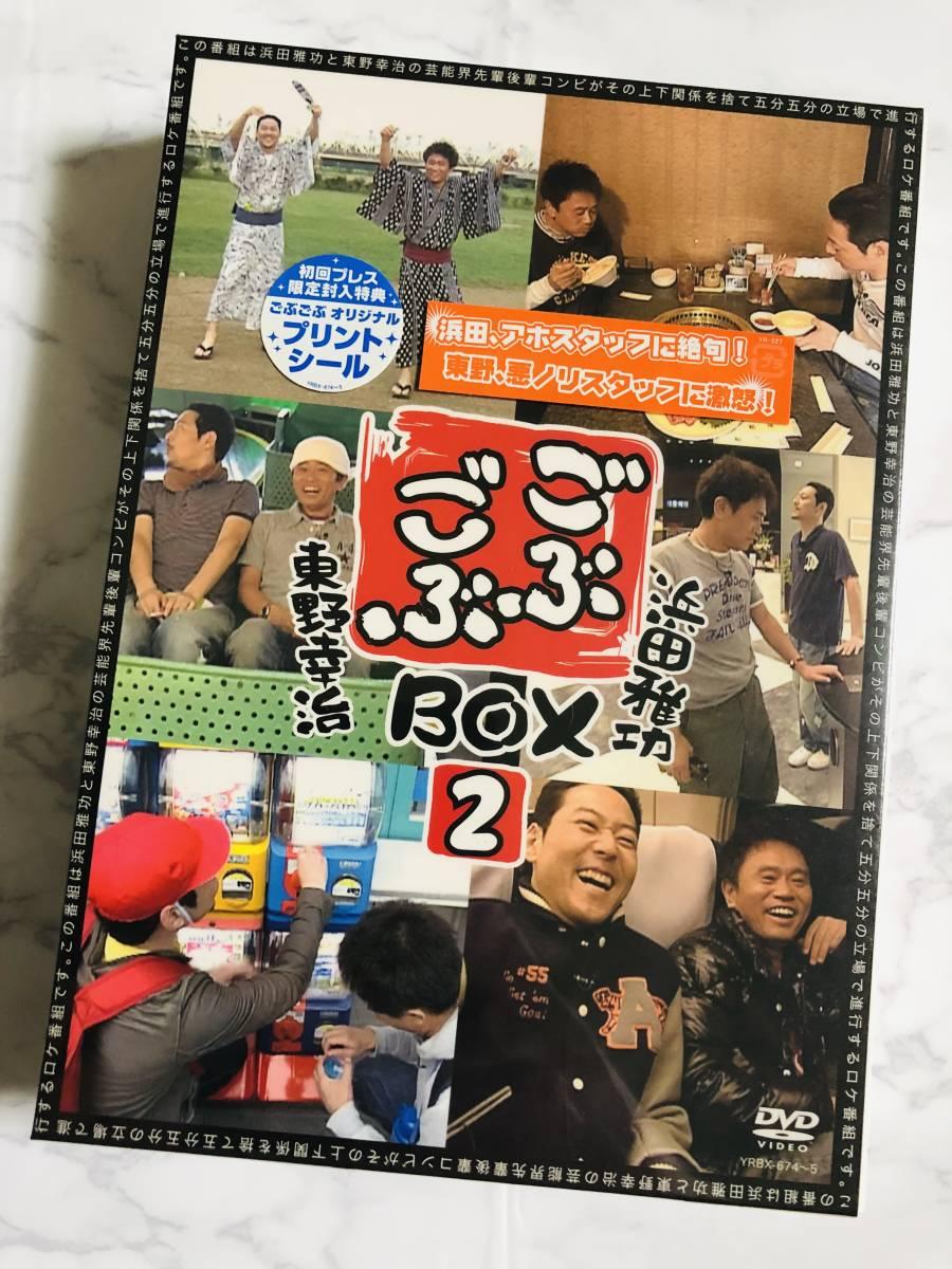 ☆新品未開封品 ごぶごぶBOX2 DVD 浜田雅功 東野幸治 セレクション 初回限定生産 プリントシール_画像1