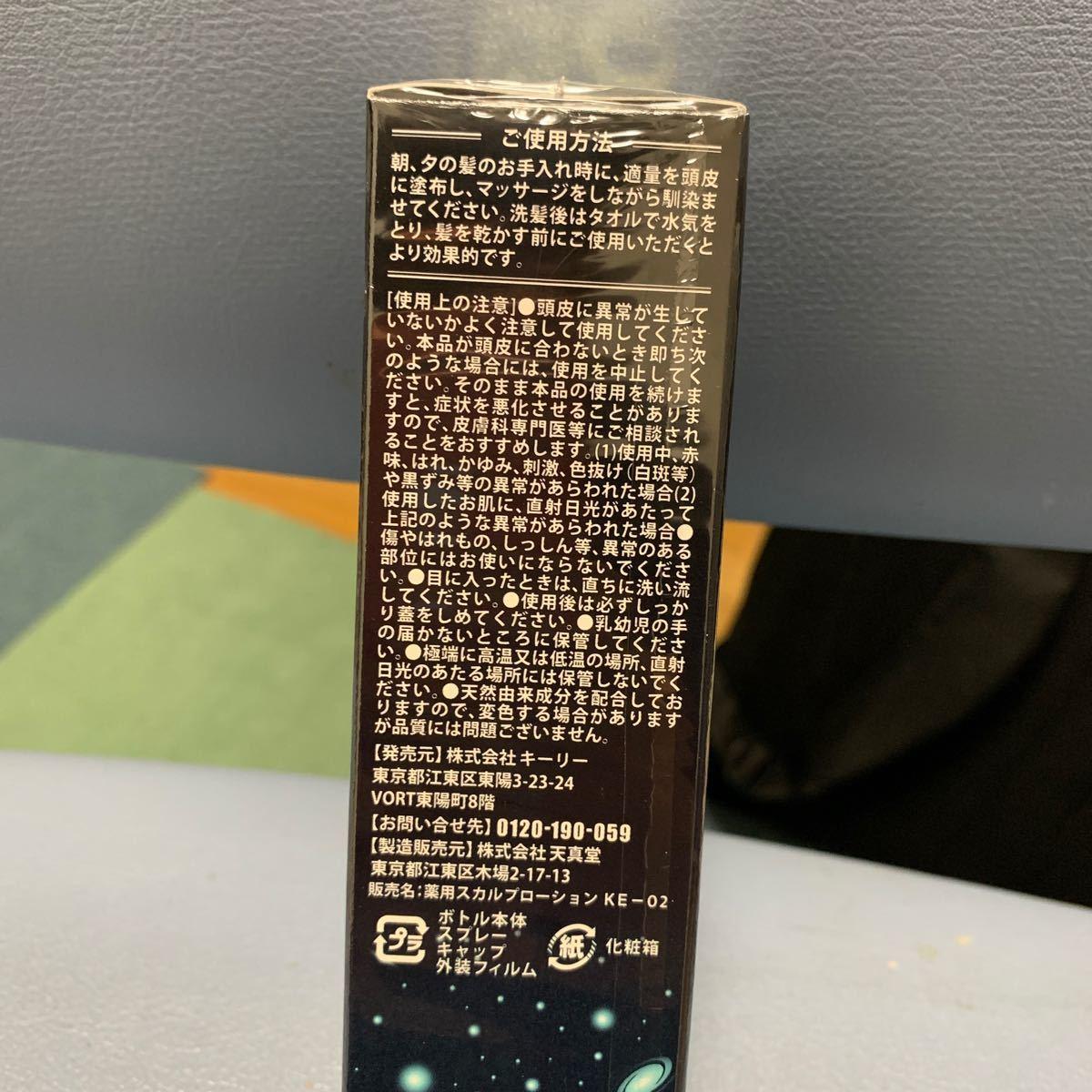イクオスEXプラス 薬用スカルプローション 120ml