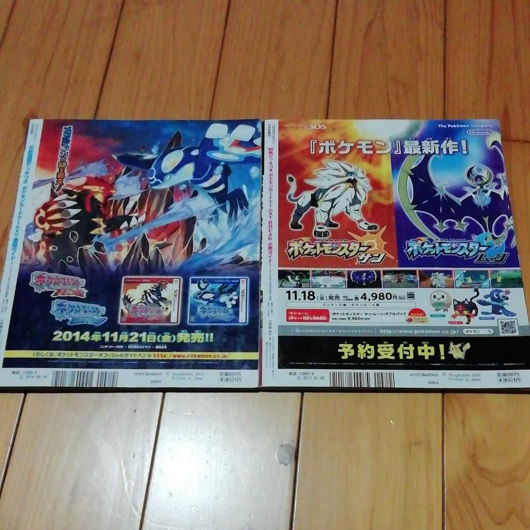 ポケモンカードゲームXY 激闘ガイド、必勝ガイド