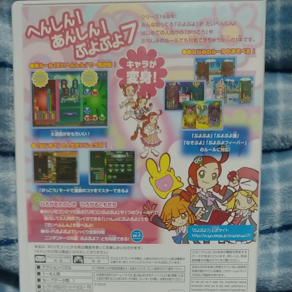 ぷよぷよ7 Wii