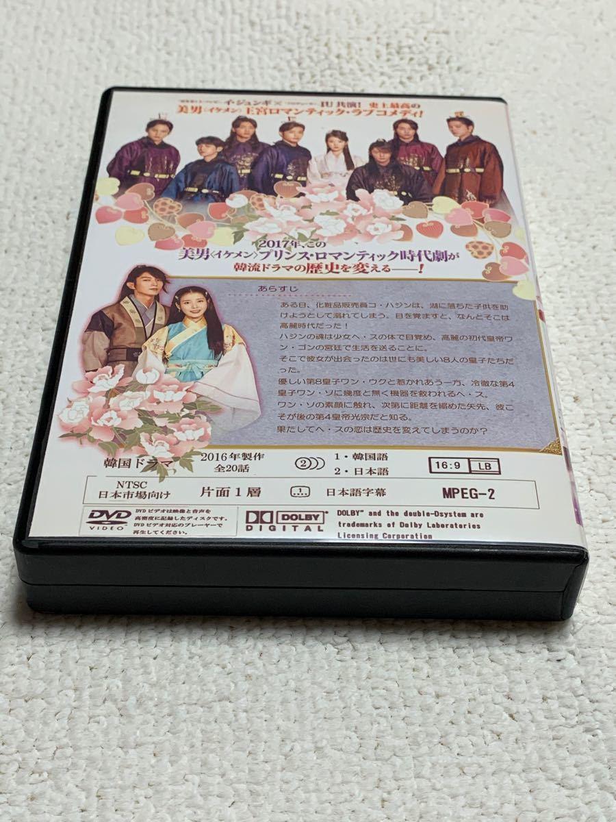 韓流ドラマ 麗 花萌ゆる8人の皇子たち DVD 全話20話 イ・ジュンギ主演 ナム・ジィヒョク 特典映像ディスク付き!